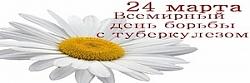 24 марта - Всемирный день борьбы с туберкулезом (2)